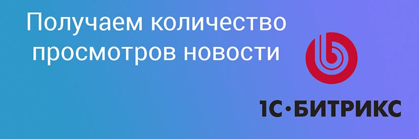 Битрикс количество новостей формула битрикс